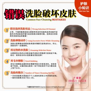 Skincare Tips: Common Mistakes for Face Cleansing 护肤�知识:错误洗脸会破�皮肤
