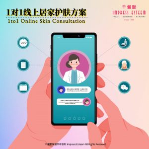 Discover Your Personalised Skin Care Journey 一对一专属为您定制居家护肤方案🤩
