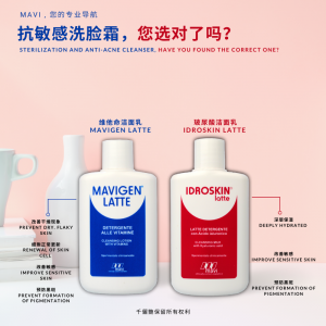 Sterilization and anti-acne cleanser, have you found the correct one? 抗�感洗脸霜,你选对了么?