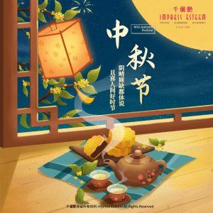 Happy Mid-Autumn Festival 中秋节快�
